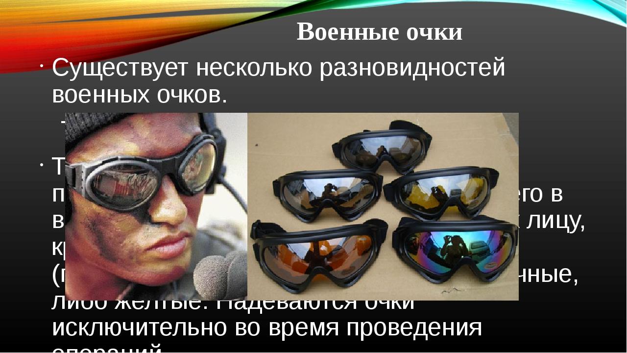 Военные очки Существует несколько разновидностей военных очков. Тактические о...