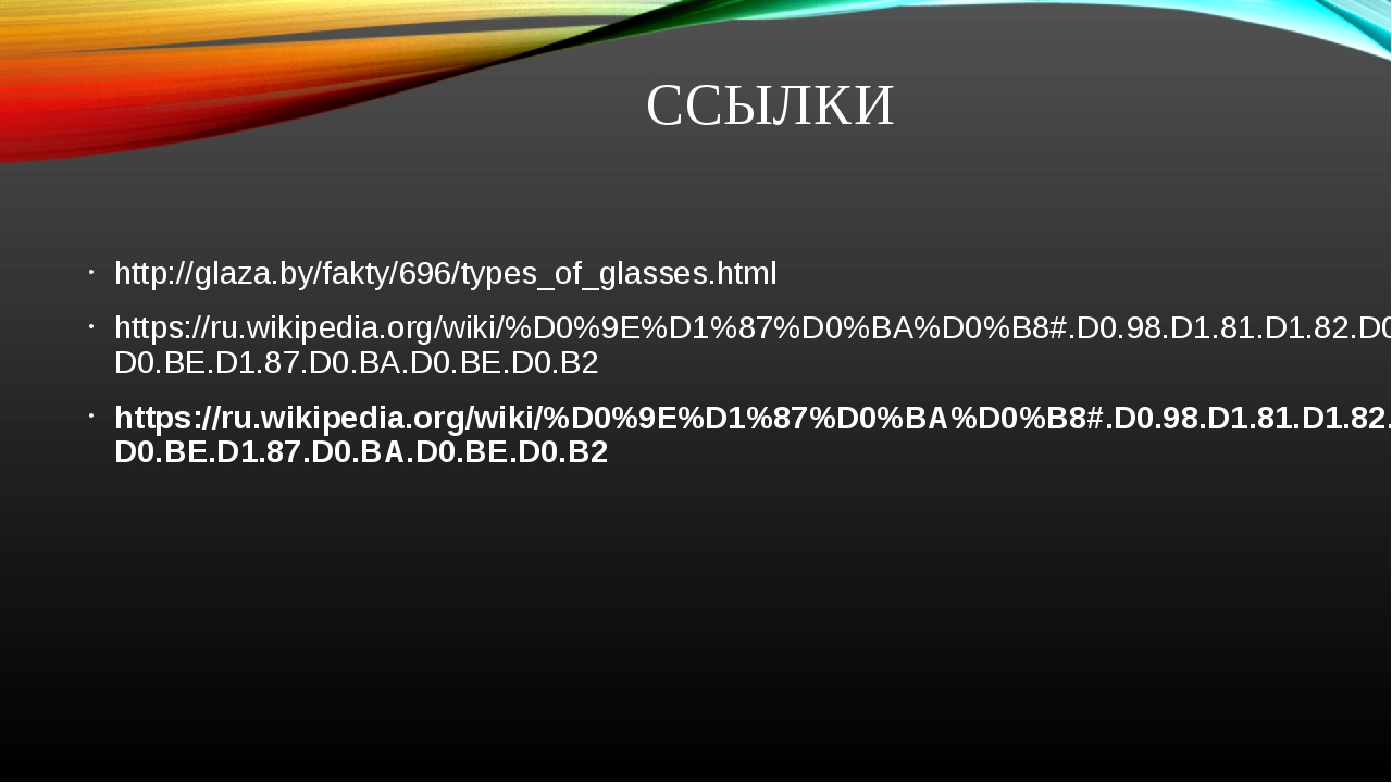 ССЫЛКИ http://glaza.by/fakty/696/types_of_glasses.html https://ru.wikipedia.o...