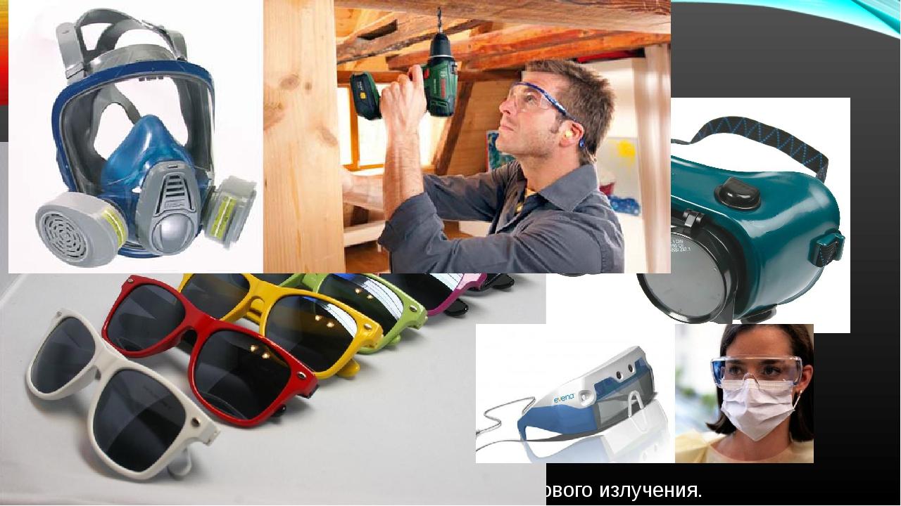 Защитные очки Защитные очки создаются для того, чтобы защитить наши глаза от...