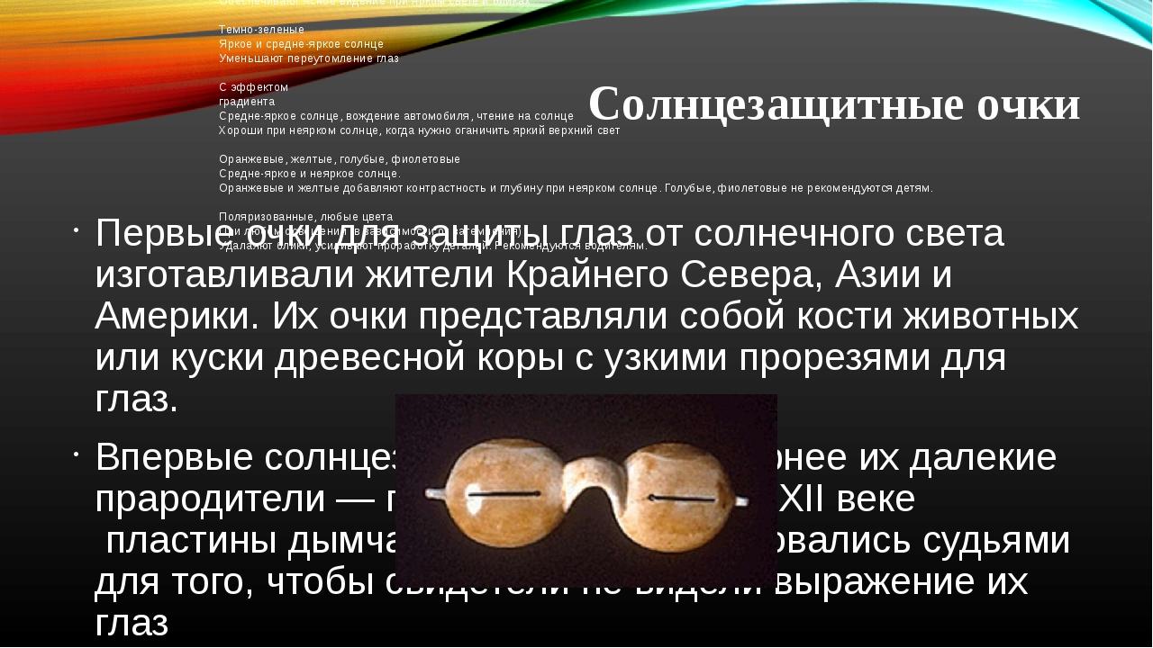 Солнцезащитные очки Первые очки для защиты глаз от солнечного света изготавли...