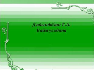 Дайындаған: Г.А. Баймульдина