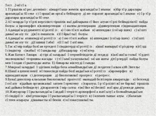 Тест . 2-нұсқа. 1.Түрішілік күрес дегеніміз : а)жыртқыш- жемтік арасындағы қа