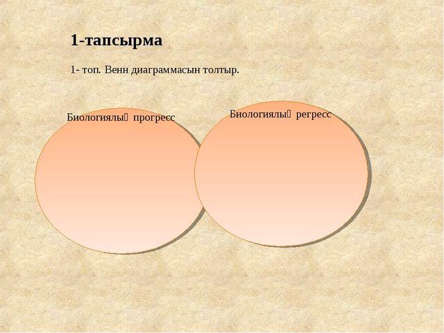 1-тапсырма 1- топ. Венн диаграммасын толтыр. Биологиялық прогресс Биологиялық...