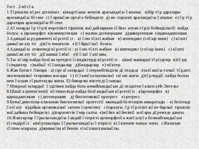 Тест . 2-нұсқа. 1.Түрішілік күрес дегеніміз : а)жыртқыш- жемтік арасындағы қа...