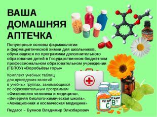 ВАША ДОМАШНЯЯ АПТЕЧКА Популярные основы фармакологии и фармацевтической химии