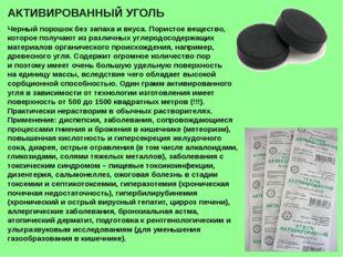 АКТИВИРОВАННЫЙ УГОЛЬ Черный порошок без запаха и вкуса. Пористое вещество, ко