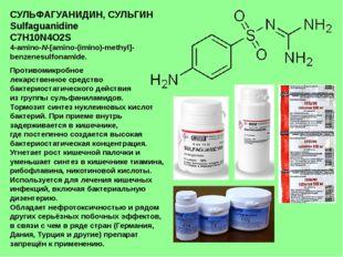 СУЛЬФАГУАНИДИН, СУЛЬГИН Sulfaguanidine C7H10N4O2S 4-amino-N-[amino-(imino)-me