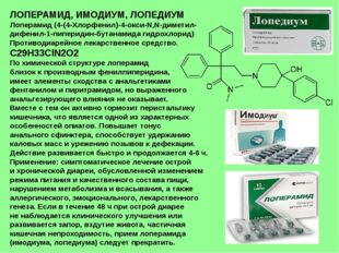 ЛОПЕРАМИД, ИМОДИУМ, ЛОПЕДИУМ Лоперамид (4-(4-Хлорфенил)-4-окси-N,N-диметил- д