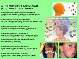 АНТИГИСТАМИННЫЕ ПРЕПАРАТЫ (АГП) ПЕРВОГО ПОКОЛЕНИЯ производные аминоалкилэфиро