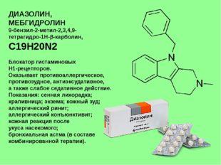 ДИАЗОЛИН, МЕБГИДРОЛИН 9-бензил-2-метил-2,3,4,9- тетрагидро-1H-β-карболин, C19
