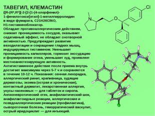 ТАВЕГИЛ, КЛЕМАСТИН ([R-(R*,R*][-2-[2-[1-(4-хлорфенил)- 1-фенилэтокси]этил]-1-