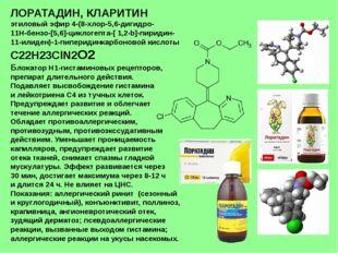 ЛОРАТАДИН, КЛАРИТИН этиловый эфир 4-(8-хлор-5,6-дигидро- 11H-бензо-[5,6]-цикл