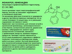 ФЕНКАРОЛ, ХИФЕНАДИН Хинуклидил-3-дифенилкарбинол гидрохлорид, C₂₀H₂₃NO Плохо