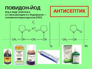 ПОВИДОН-ЙОД йод в виде комплекса со связывающим его йодофором— поливинилпирр