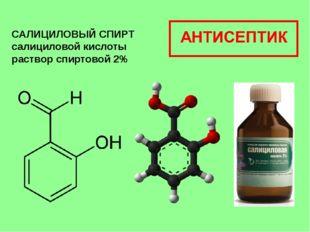 САЛИЦИЛОВЫЙ СПИРТ салициловой кислоты раствор спиртовой 2%
