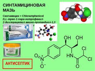СИНТАМИЦИНОВАЯ МАЗЬ Синтамицин = Chloramphenicol D,L-трео-1-пара-нитрофенил-