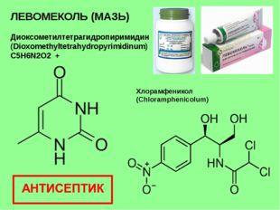 ЛЕВОМЕКОЛЬ (МАЗЬ) Диоксометилтетрагидропиримидин (Dioxomethyltetrahydropyrimi