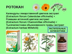РОТОКАН Календулы лекарственной цветков экстракт (Extractum florum Calendulae
