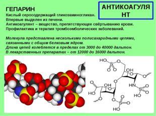 ГЕПАРИН Кислый серосодержащий гликозаминогликан. Впервые выделен из печени. А
