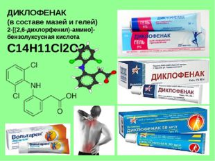 ДИКЛОФЕНАК (в составе мазей и гелей) 2-[(2,6-дихлорфенил)-амино]- бензолуксус