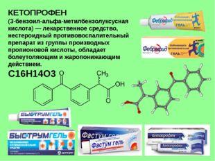 КЕТОПРОФЕН (3-бензоил-альфа-метилбензолуксусная кислота)— лекарственное сред
