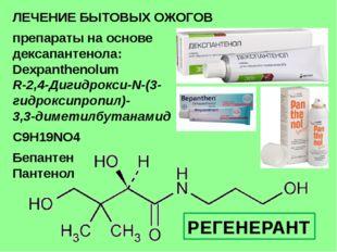 ЛЕЧЕНИЕ БЫТОВЫХ ОЖОГОВ препараты на основе дексапантенола: Dexpanthenolum R-2