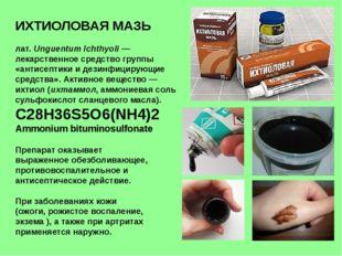 ИХТИОЛОВАЯ МАЗЬ лат.Unguentum Ichthyoli— лекарственное средство группы «ант