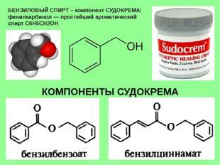 БЕНЗИЛОВЫЙ СПИРТ – компонент СУДОКРЕМА: фенилкарбинол— простейший ароматичес
