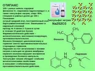 ОТИПАКС 100г ушных капель содержат феназона 4г, лидокаина гидрохлорида 1г,
