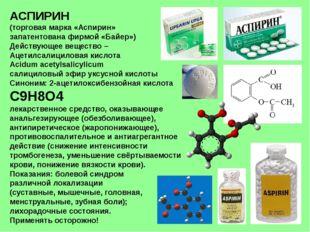 АСПИРИН (торговая марка «Аспирин» запатентована фирмой «Байер») Действующее в
