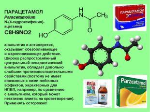 ПАРАЦЕТАМОЛ Paracetamolum N-(4-гидроксифенил)- ацетамид C8H9NO2 анальгетик и