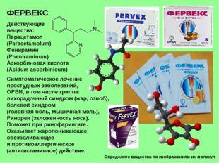 ФЕРВЕКС Действующие вещества: Парацетамол (Paracetamolum) Фенирамин (Pheniram