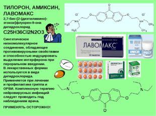 ТИЛОРОН, АМИКСИН, ЛАВОМАКС 2,7-бис-[2-(диэтиламино)-этокси]флуорен-9-она диги
