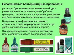 Незаменимые бактерицидные препараты: растворы бриллиантового зеленого и йода