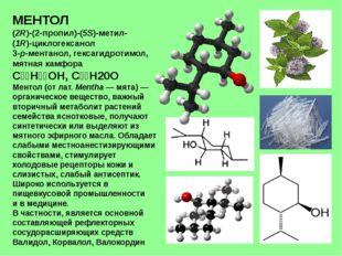 МЕНТОЛ (2R)-(2-пропил)-(5S)-метил- (1R)-циклогексанол 3-p-ментанол, гексагидр