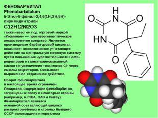ФЕНОБАРБИТАЛ Phenobarbitalum 5-Этил-5-фенил-2,4,6(1Н,3Н,5Н)-пиримидинтрион C1