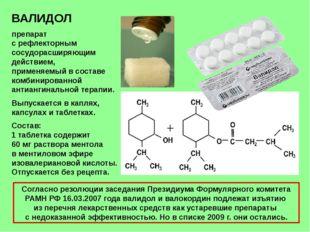 ВАЛИДОЛ препарат с рефлекторным сосудорасширяющим действием, применяемый в со