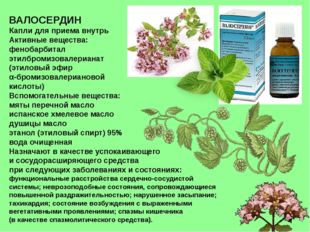ВАЛОСЕРДИН Капли для приема внутрь Активные вещества: фенобарбитал этилбромиз