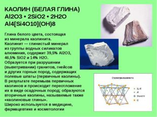 КАОЛИН (БЕЛАЯ ГЛИНА) Al2O3 • 2SiO2 • 2H2O Al4[Si4O10](OH)8 Глина белого цвета