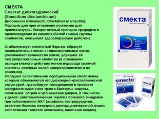 СМЕКТА Смектит диоктаэдрический (Smectitum dioctaedricum) Диосмектит (Diosmec