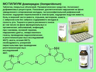 МОТИЛИУМ Домперидон (Domperidonum) Таблетки, покрытые оболочкой. Прокинетичес