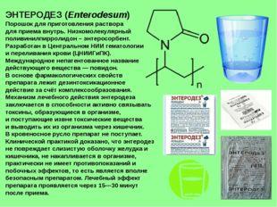 ЭНТЕРОДЕЗ (Enterodesum) Порошок для приготовления раствора для приема внутрь.