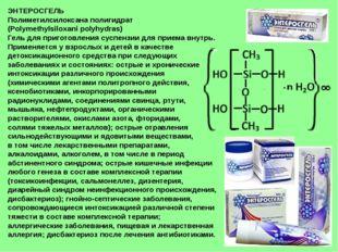 ЭНТЕРОСГЕЛЬ Полиметилсилоксана полигидрат (Polymethylsiloxani polyhydras) Гел