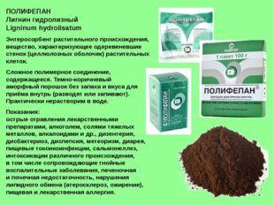 ПОЛИФЕПАН Лигнин гидролизный Ligninum hydrolisatum Энтеросорбент растительног