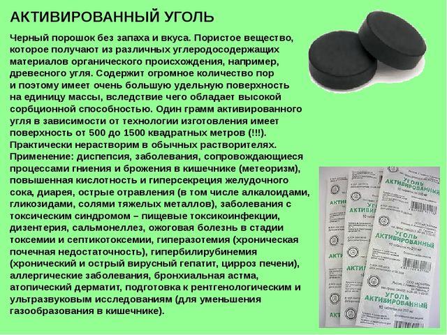 АКТИВИРОВАННЫЙ УГОЛЬ Черный порошок без запаха и вкуса. Пористое вещество, ко...
