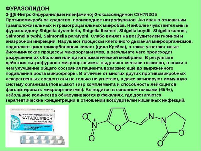 ФУРАЗОЛИДОН 3-[[(5-Нитро-2-фуранил)метилен]амино]-2-оксазолидинон C8H7N3O5 Пр...