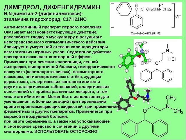 ДИМЕДРОЛ, ДИФЕНГИДРАМИН N,N-диметил-2-(дифенилметокси)- этиламина гидрохлорид...