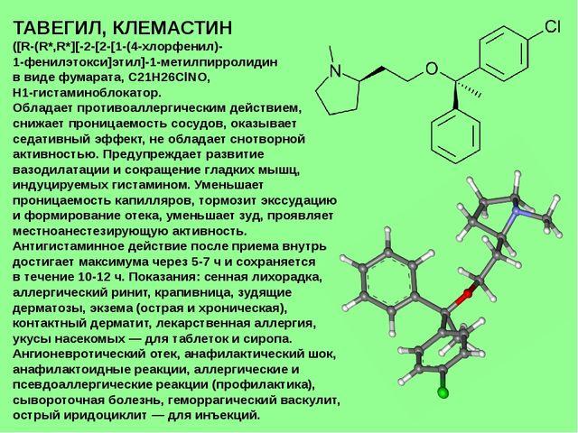 ТАВЕГИЛ, КЛЕМАСТИН ([R-(R*,R*][-2-[2-[1-(4-хлорфенил)- 1-фенилэтокси]этил]-1-...