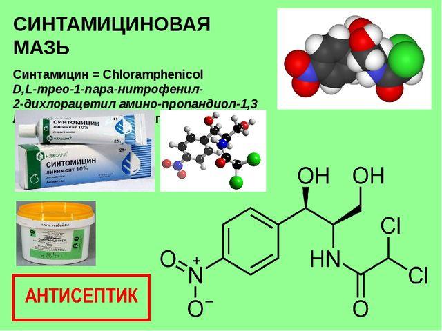 СИНТАМИЦИНОВАЯ МАЗЬ Синтамицин = Chloramphenicol D,L-трео-1-пара-нитрофенил-...