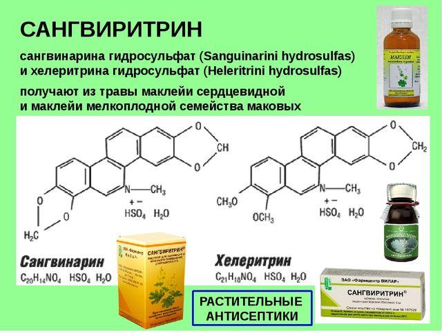 САНГВИРИТРИН сангвинарина гидросульфат (Sanguinarini hydrosulfas) и хелеритри...